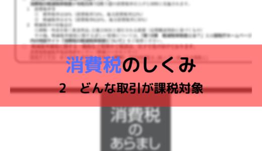 消費税のしくみ【2 どんな取引が課税対象】(令和元年(2019年)分)