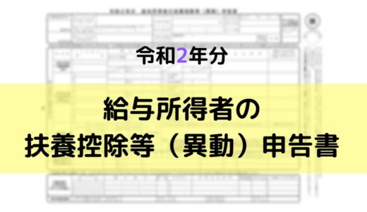 令和2年分の給与所得者の扶養控除等(異動)申告書が掲載されました