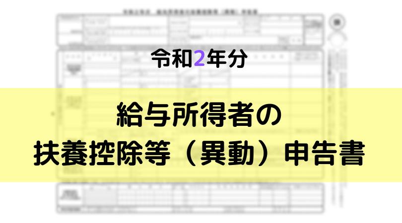 令和2年分-給与所得者の扶養控除等(異動)申告書-アイキャッチ