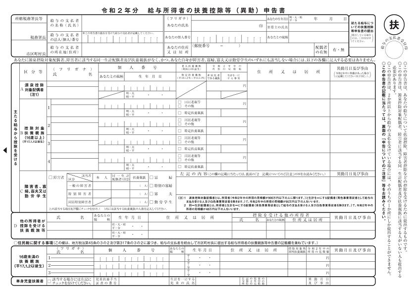 令和2年分-給与所得者の扶養控除等(異動)申告書-12