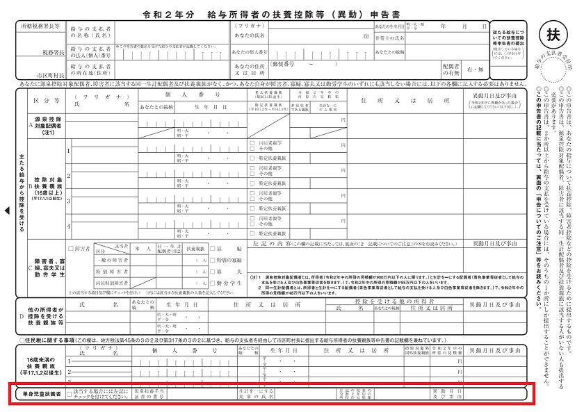 令和2年分-給与所得者の扶養控除等(異動)申告書-単身児童扶養者