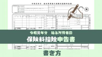 令和元年分-保険料控除申告書の書き方-アイキャッチ3