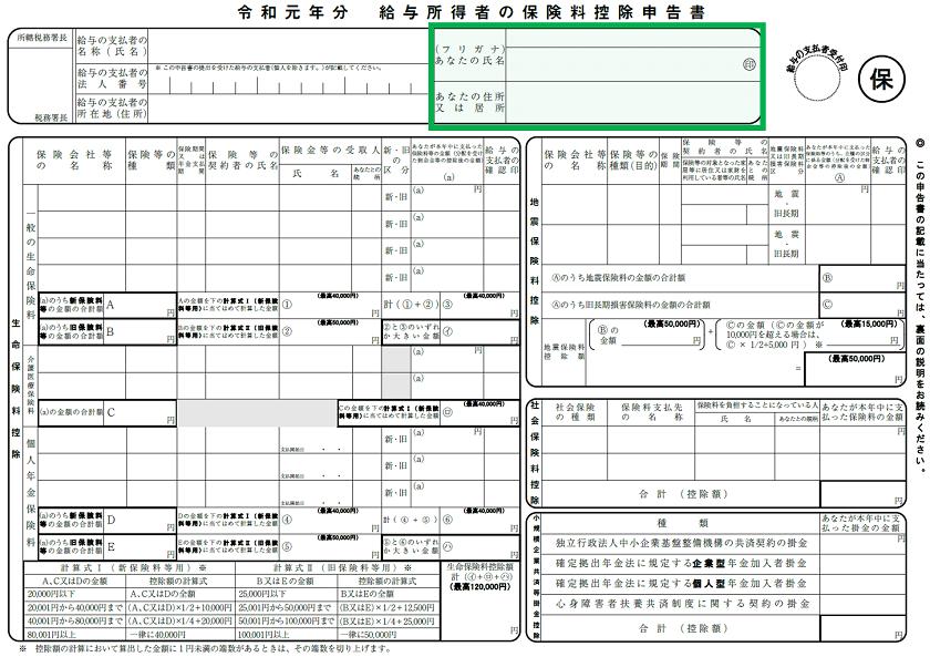 令和元年分-保険料控除申告書の書き方-12