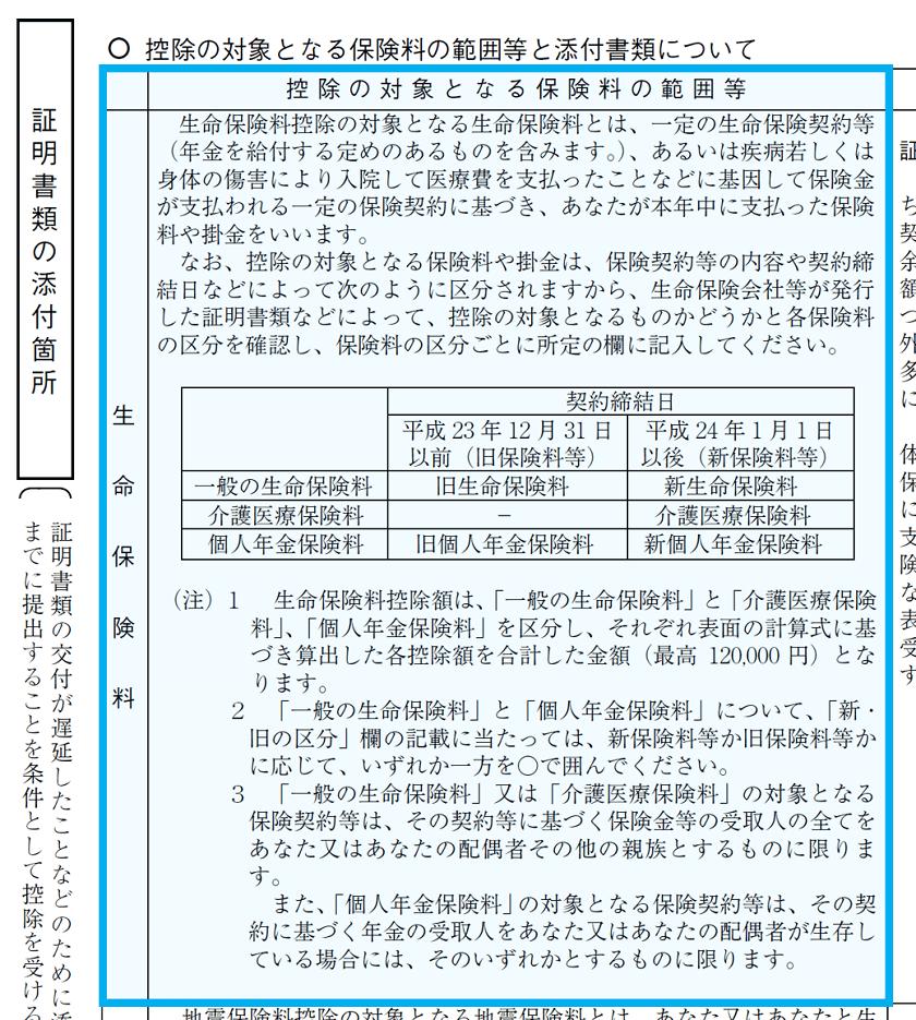 令和元年分-保険料控除申告書の書き方-16