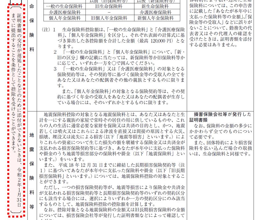 令和元年分-保険料控除申告書の書き方-18