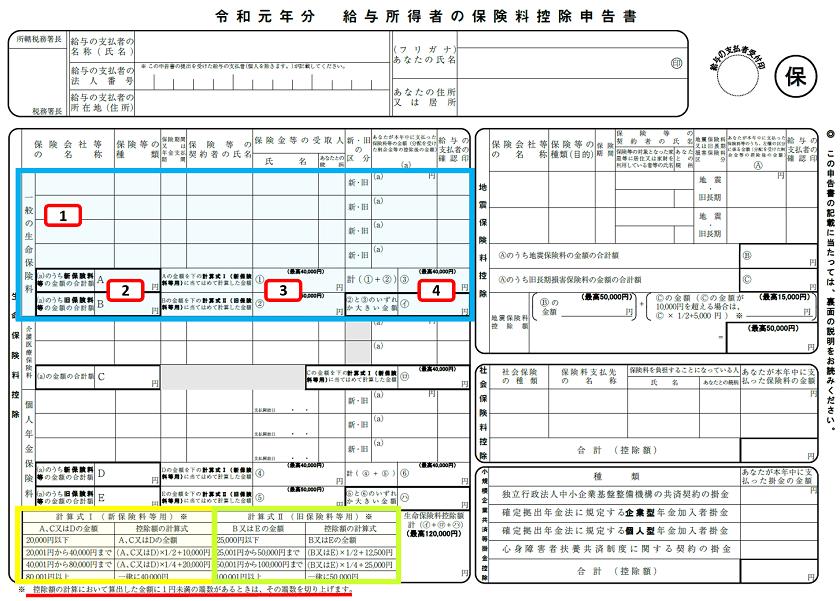 令和元年分-保険料控除申告書の書き方-21