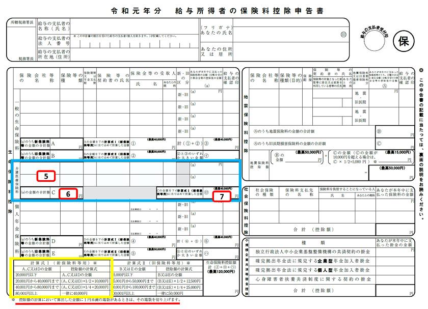 令和元年分-保険料控除申告書の書き方-25