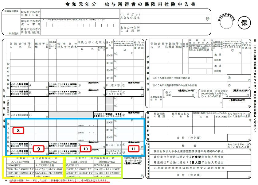 令和元年分-保険料控除申告書の書き方-28