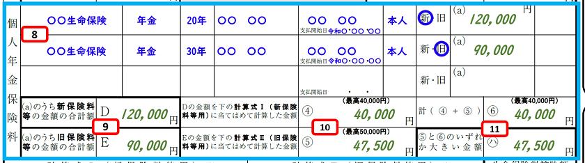 令和元年分-保険料控除申告書の書き方-29