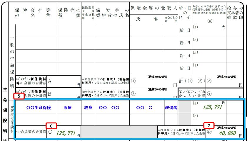令和元年分-保険料控除申告書の書き方-31