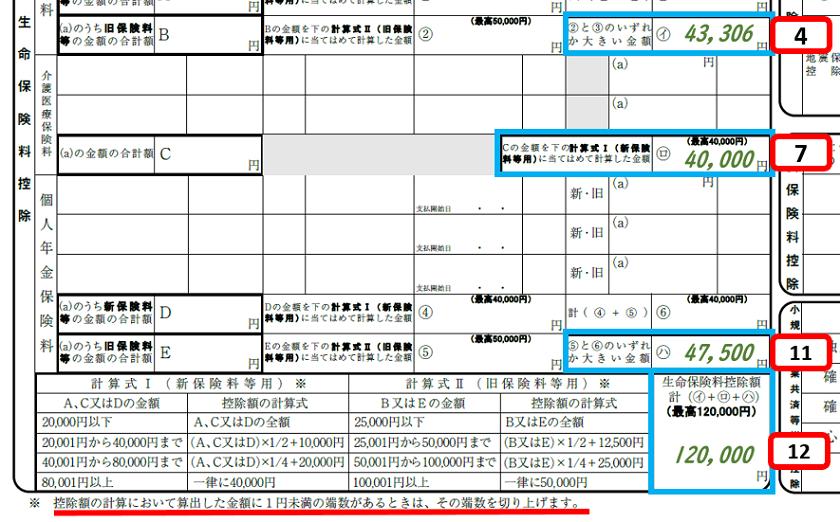 令和元年分-保険料控除申告書の書き方-32