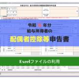 令和元年分-配偶者控除等申告書-Excelファイル-アイキャッチ