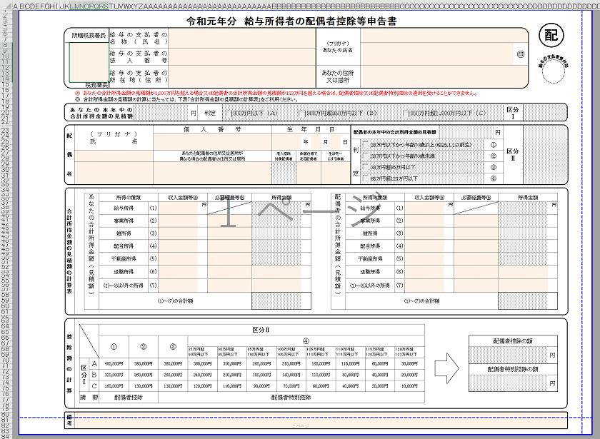 令和元年分-配偶者控除等-Excelファイル