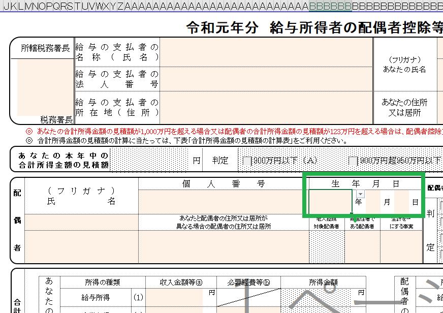 令和元年分-配偶者控除等-Excelファイル-15
