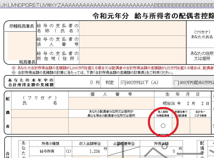 令和元年分-配偶者控除等-Excelファイル-16