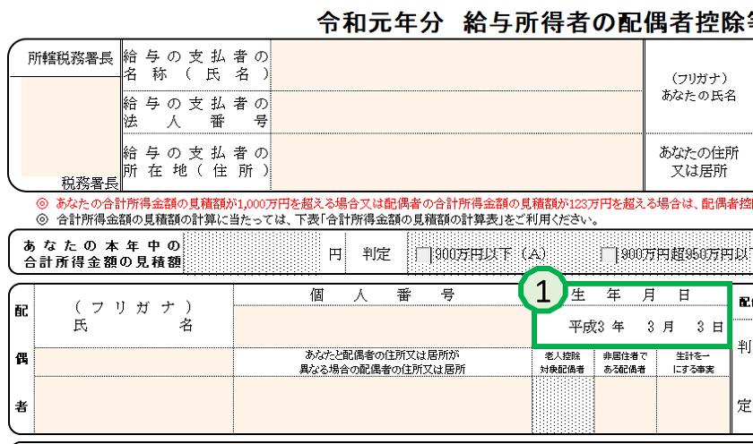 令和元年分-配偶者控除等申告書-Excelファイル-25