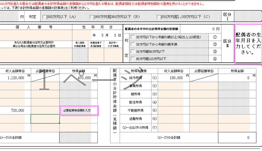 令和元年分-配偶者控除等申告書-Excelファイル-35