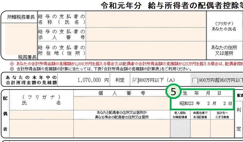 令和元年分-配偶者控除等申告書-Excelファイル-36