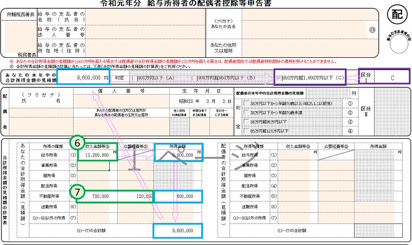 令和元年分-配偶者控除等申告書-Excelファイル-37