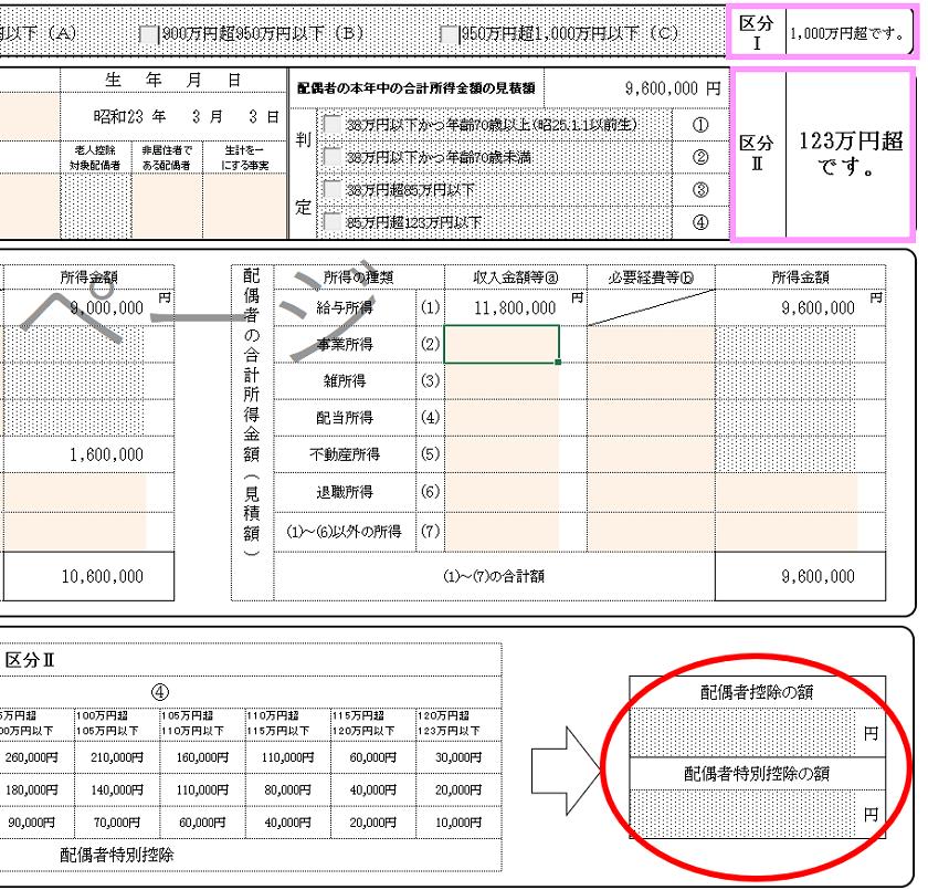 令和元年分-配偶者控除等申告書-Excelファイル-41