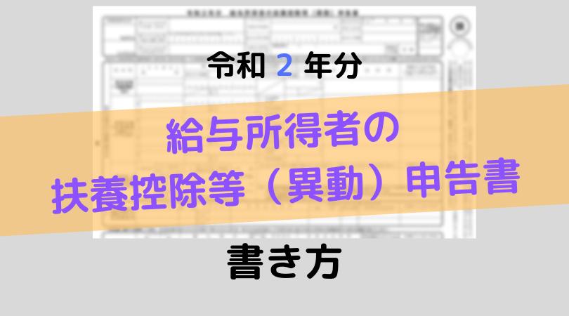 令和2年分-扶養控除等申告書の書き方-アイキャッチ