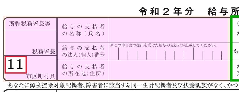 令和2年分-扶養控除等申告書の書き方-16