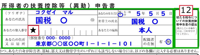 令和2年分-扶養控除等申告書の書き方-18
