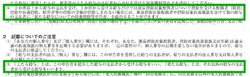 令和2年分-扶養控除等申告書の書き方-20