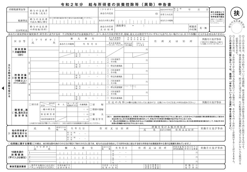 令和2年分-扶養控除等申告書の書き方-22