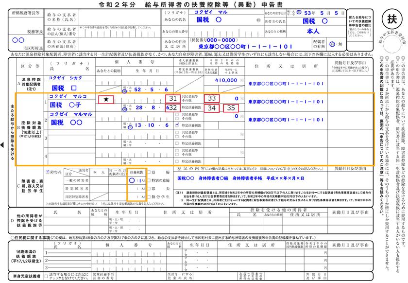 令和2年分-扶養控除等申告書の書き方-32