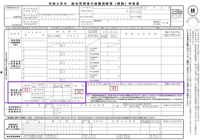 令和2年分-扶養控除等申告書の書き方-37