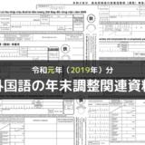 r1-2019-外国語の年末調整資料-アイキャッチ