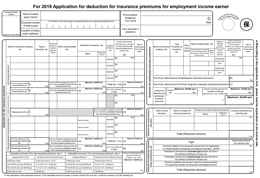 r1-2019-英語-保険料控除申告書