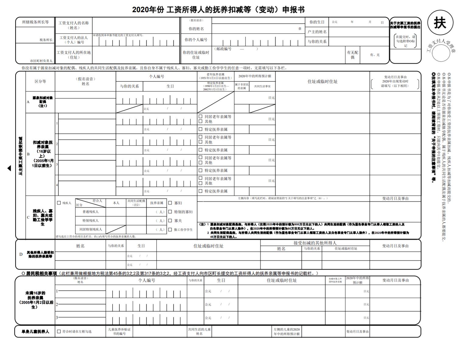 r2-2020-中国語-扶養控除等(異動)申告書