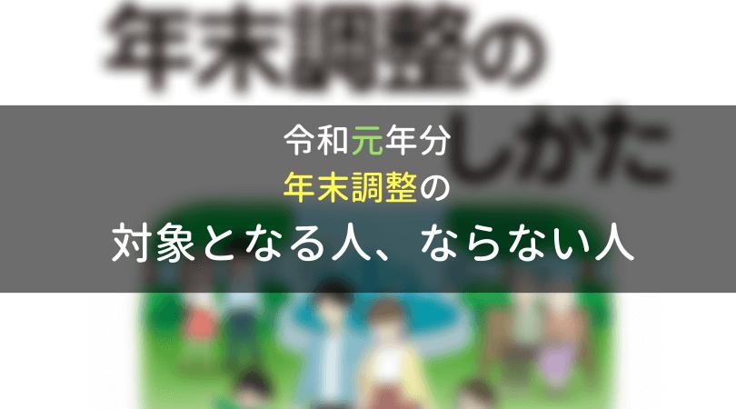 令和元年(2019年)-年末調整の対象となる人ならない人-アイキャッチ
