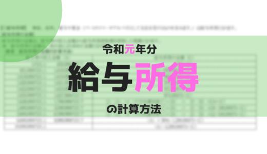 給与所得の計算方法【令和元年(2019年)分】