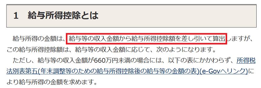 令和元年-2019年-給与所得-11