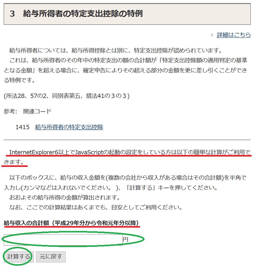 令和元年-2019年-給与所得-17