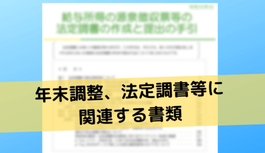 年末調整、法定調書等に関連する書類【令和元年(2019年)分】