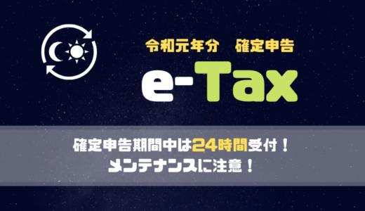 確定申告。e-taxでの24時間受付。メンテナンスもあるので注意!