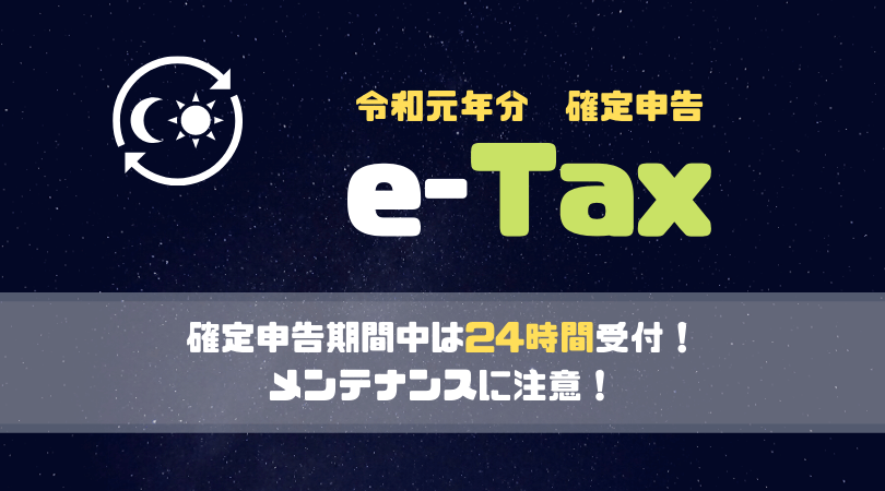 e-tax-利用可能時間-アイキャッチ