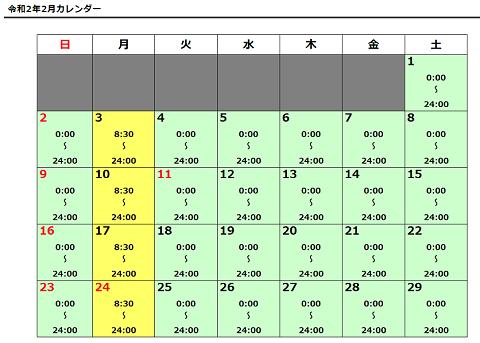 e-tax-利用可能時間-12