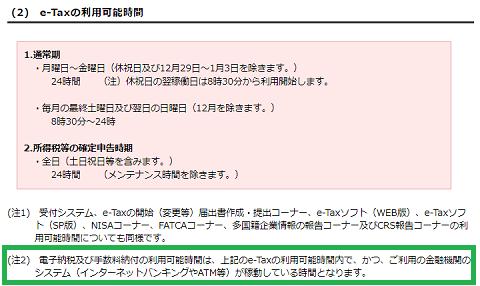 e-tax-利用可能時間-13