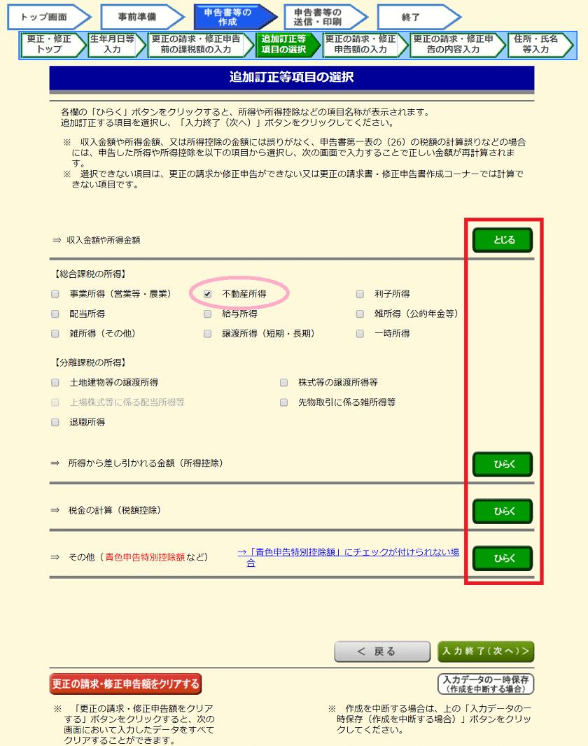 令和元年分-所得税等の更正の請求書等-18