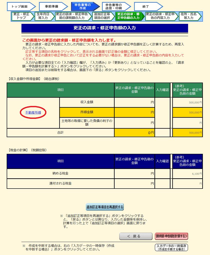 令和元年分-所得税等の更正の請求書等-19