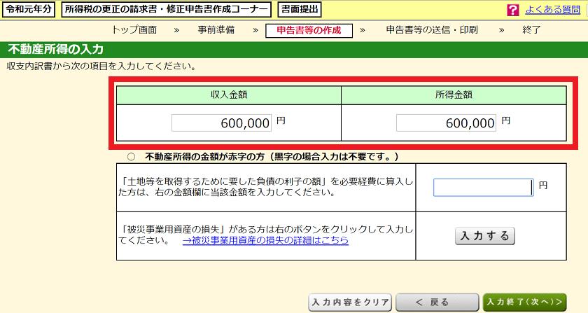 令和元年分-所得税等の更正の請求書等-20