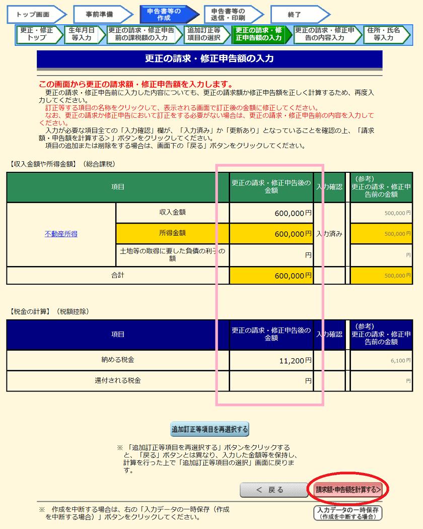 令和元年分-所得税等の更正の請求書等-21