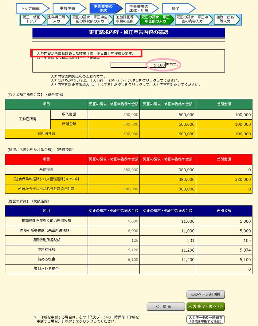 令和元年分-所得税等の更正の請求書等-22