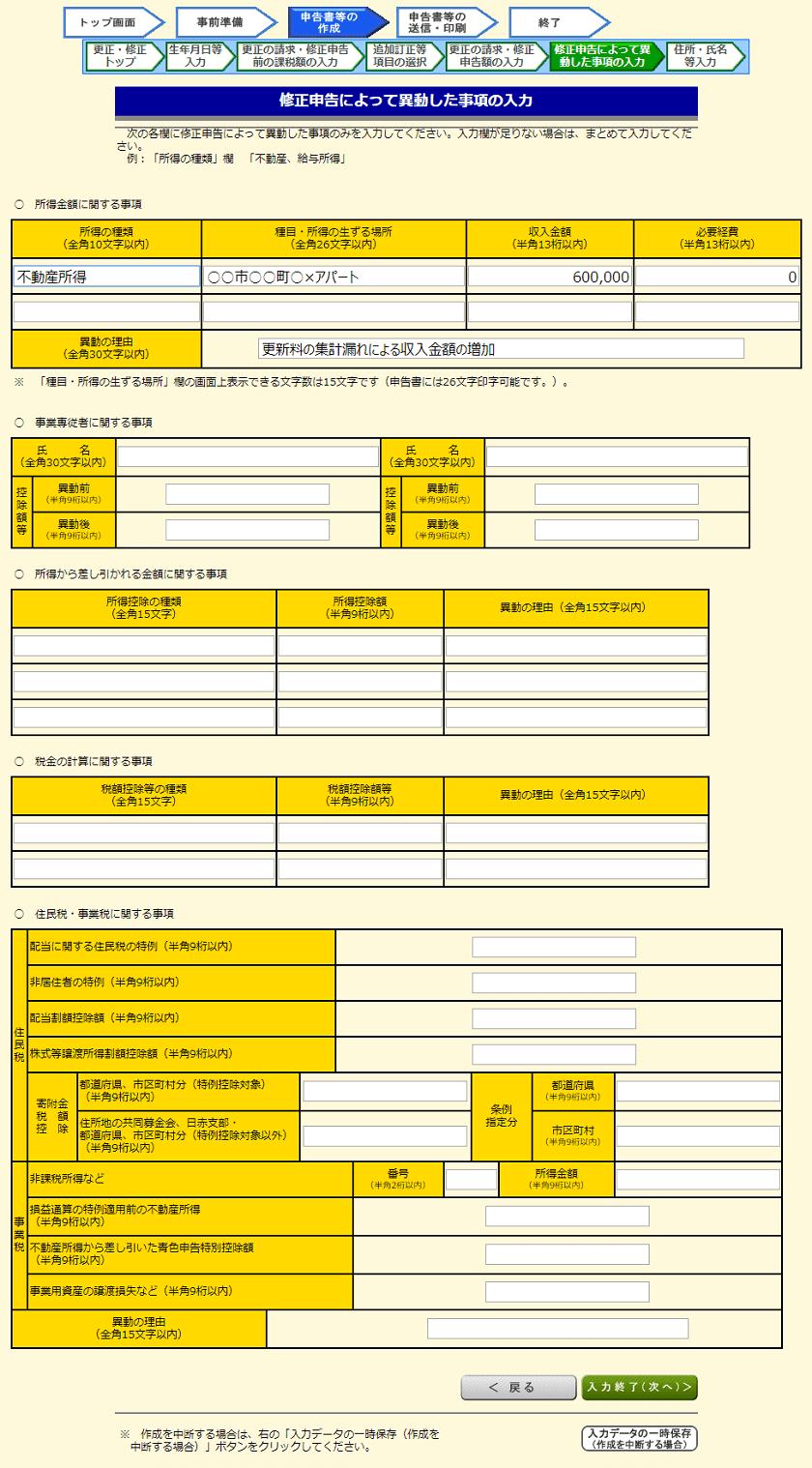 令和元年分-所得税等の更正の請求書等-23