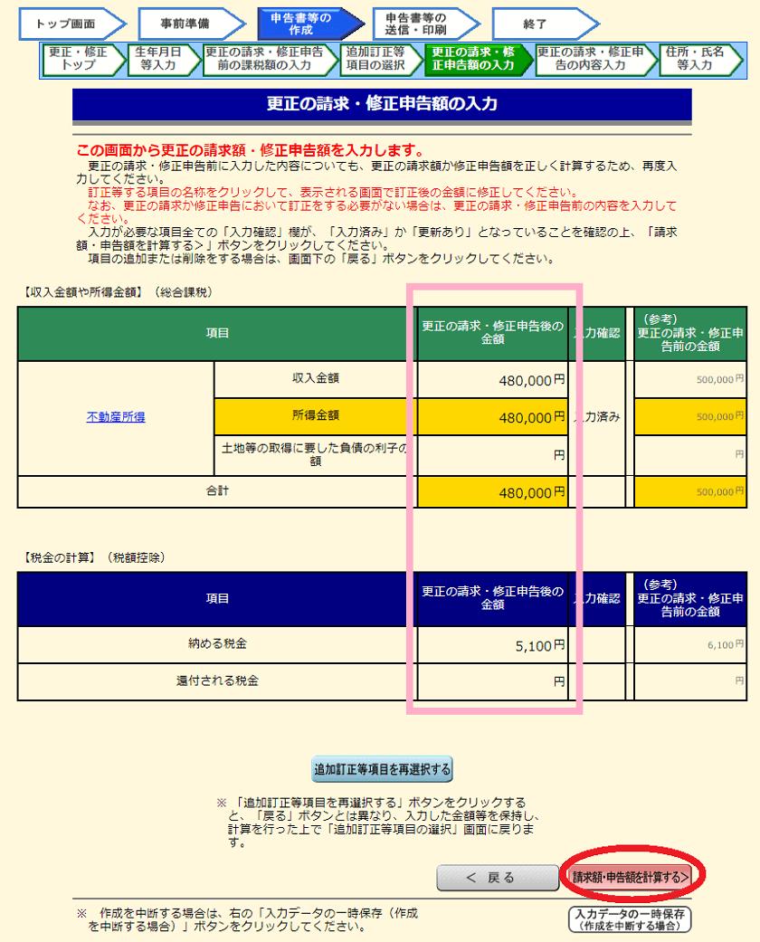 令和元年分-所得税等の更正の請求書等-24